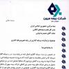 اعلام سود قطعی برای بیمه گذاران بیمه میهن د ر سال 94