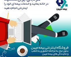 هرکجای ایران هستید در خانه بمانید و خدمات بیمه ای خود را اینترنتی انجام دهید.
