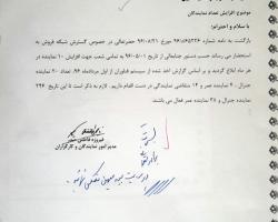 جناب آقای موسی رضا بر گسترش شبکه فروش از طریق  جذب نماینده تاکید کردند